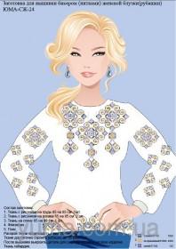 Заготовка женской рубашки для вышивки бисером СЖ 24 Юма ЮМА-СЖ 24 - 368.00грн.