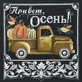 Набор для вышивки крестом Привет, осень Чарiвна мить (Чаривна мить) М-380 - 310.00грн.