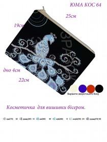Косметичка для вишивкі бісером Павич Юма КОС-64 - 109.00грн.