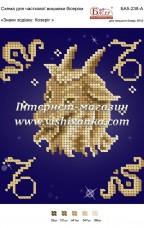 Схема для вышивки бисером на атласе Знаки зодіаку: Козеріг Вишиванка БА5-238А