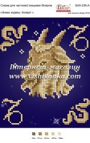 Схема для вышивки бисером на атласе Знаки зодіаку: Козеріг, , 17.00грн., БА5-238А, Вишиванка, Гороскоп