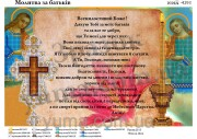 Схема вышивки бисером Молитва за батьків