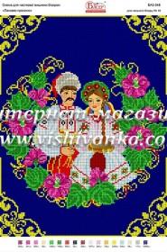 Схема для вышивки бисером на габардине Ласкаво просимо Вишиванка БА3-348 - 45.00грн.