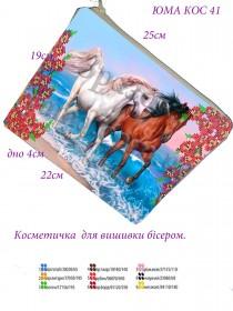 Косметичка для вишивкі бісером Пара коней Юма КОС-41 - 109.00грн.
