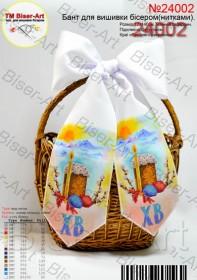 Пасхальный бант для вышивки бисером(нитками) Biser-Art В24002 - 48.00грн.