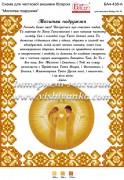 Схема вышивки бисером на атласе Молитва подружжя