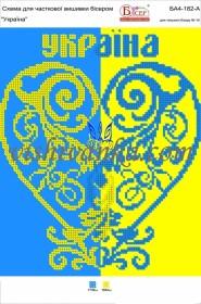 Схема для вышивки бисером на атласе Україна Вишиванка А4-182 атлас - 34.00грн.