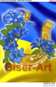 Схема вышивки бисером на габардине Щаслива підкова України Biser-Art 30х40-А512 - 60.00грн.
