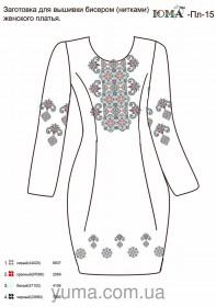 Заготовка платья для вышивки бисером ПЛ15 Юма ЮМА-ПЛ15 - 523.00грн.