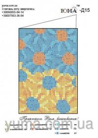 Схема вышивки бисером на атласе Обложка для паспорта Юма СШИТАЯ-Д15 - 58.00грн.