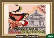 Схема вышивки бисером на габардине ... на травяной чай В Пекин