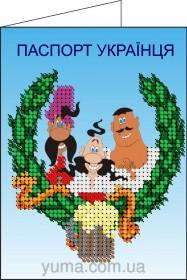Схема вышивки бисером на атласе Обложка для паспорта Юма СШИТАЯ-Д4 - 58.00грн.