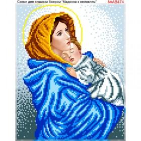 Схема вышивки бисером на габардине Мадонна з немовлям Biser-Art 20х30-АВ474 - 43.00грн.