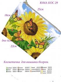 Косметичка для вишивкі бісером Соняхи Юма КОС-29 - 109.00грн.