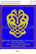 Схема для вышивки бисером на атласе Слов'янські обереги: Щасливі лелеки