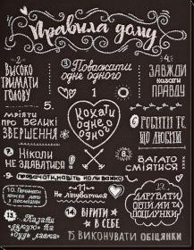 Набір для вышивання бісером Правила дому україньска мова