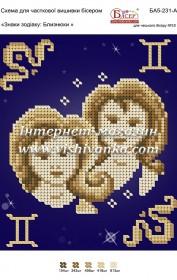 Схема для вышивки бисером на атласе Знаки зодіаку: Близнюки, , 17.00грн., БА5-231А, Вишиванка, Гороскоп