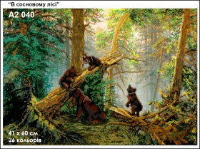 Схема вышивки бисером на атласе Мишки в сосновом лесу Кольорова А2-040_Атлас - 170.00грн.