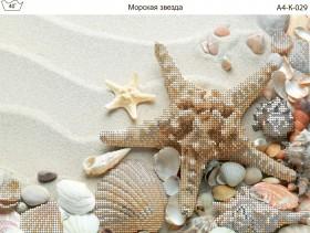 Схема для вышивки бисером на габардине Морская звезда Acorns А4-К-029 - 45.00грн.