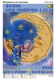 Схема вышивки бисером на атласе Метрика для мальчика, , 50.00грн., ЮМА-4322, Юма, Метрики