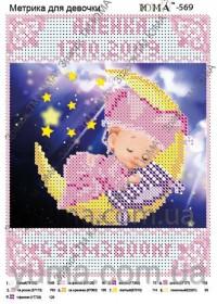 Схема вышивки бисером на атласе Детская метрика для девочки Юма ЮМА-569 - 25.00грн.