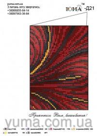 Схема вышивки бисером на атласе Обложка для паспорта Юма СШИТАЯ-Д21 - 58.00грн.
