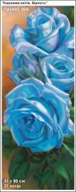Схема для вышивки бисером на габардине Королева цветов. Верность