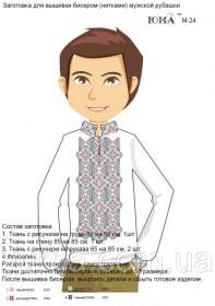 Заготовка мужской сорочки для вышивки бисером или нитками М 24 Юма ЮМА-М24 - 442.00грн.