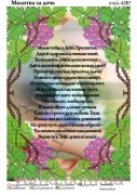 Схема вышивки бисером на атласе Молитва за дочь
