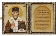 Набор для вышивки иконы бисером в рамке-складне Николай Чудотворец