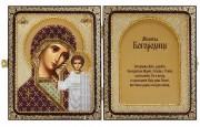 Набор для вышивки иконы бисером в рамке-складне Образ Казанский Пресв. Богородицы