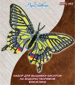 Набор для вышивки бисером. Бабочка Махаон