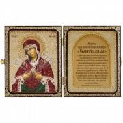Набор для вышивки иконы бисером в рамке-складне Богородица Семистрельная