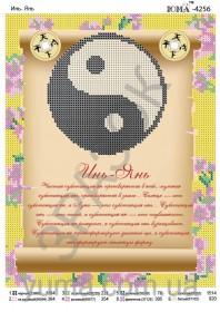 Схема вышивки бисером на атласе Оберег Инь-Янь Юма ЮМА-4256 - 40.00грн.