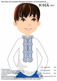 Заготовка детской рубашки для вышивки бисером ДМ-6 Юма ЮМА-ДМ-6 - 304.00грн.