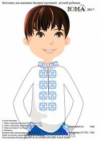 Заготовка детской рубашки для вышивки бисером или нитками ДМ-7 Юма ЮМА-ДМ-7 - 304.00грн.