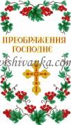 Рисунок на габардине для вышивки бисером Пасхальный рушник Преображення Господнє