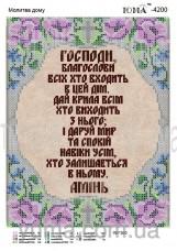Схема вышивки бисером на атласе Молитва дому на укр.