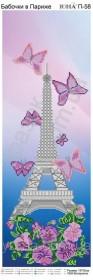 Схема вышивки бисером на атласе Бабочки в Париже