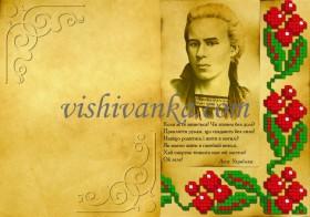 Схема для вышивки бисером на атласе Обложка для паспорта Вишиванка БН-075 атлас - 43.00грн.