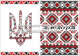 Схема для вышивки бисером на атласе Обложка для паспорта Вишиванка БН-093 атлас - 43.00грн.