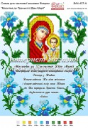 Схема для вышивки бисером на атласе Молитва до Пречистої Діви Марії