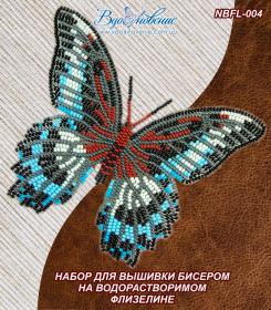 Набор для вышивки бисером. Бабочка Парусник Полимнестор