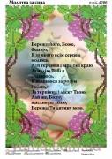 Схема вышивки бисером на атласе Молитва за сина