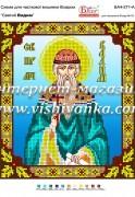 Схема для вышивки бисером на атласе Святий Вадим