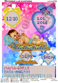 Схема вышивки бисером на атласе Метрика для мальчика, , 40.00грн., ЮМА-4278, Юма, Метрики