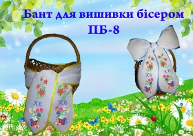 Пасхальный бант для вышивки бисером Юма ПБ-8 - 66.00грн.