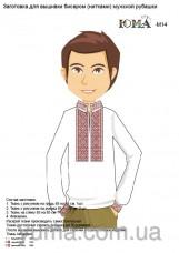 Заготовка мужской рубашки для вышивки бисером М14 Юма ЮМА-М14