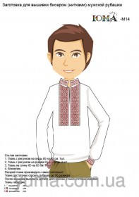 Заготовка мужской рубашки для вышивки бисером М14 Юма ЮМА-М14 - 442.00грн.