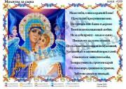 Схема вышивки бисером на атласе Молитва за сына